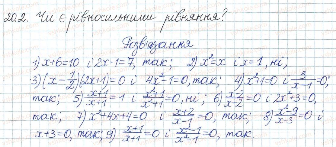 8-algebra-ag-merzlyak-vb-polonskij-ms-yakir-2016-pogliblenij-riven-vivchennya--4-ratsionalni-virazi-20-rivnosilni-rivnyannya-2.jpg
