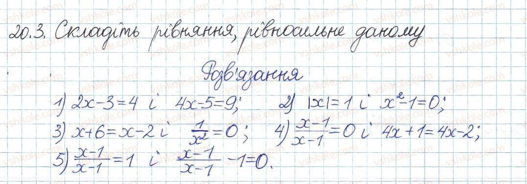 8-algebra-ag-merzlyak-vb-polonskij-ms-yakir-2016-pogliblenij-riven-vivchennya--4-ratsionalni-virazi-20-rivnosilni-rivnyannya-3.jpg