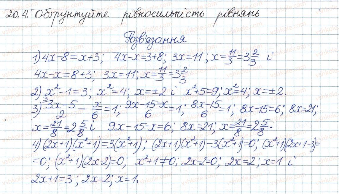 8-algebra-ag-merzlyak-vb-polonskij-ms-yakir-2016-pogliblenij-riven-vivchennya--4-ratsionalni-virazi-20-rivnosilni-rivnyannya-4.jpg