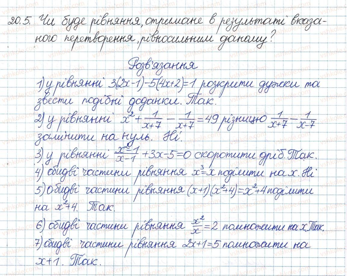 8-algebra-ag-merzlyak-vb-polonskij-ms-yakir-2016-pogliblenij-riven-vivchennya--4-ratsionalni-virazi-20-rivnosilni-rivnyannya-5.jpg