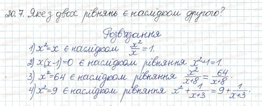 8-algebra-ag-merzlyak-vb-polonskij-ms-yakir-2016-pogliblenij-riven-vivchennya--4-ratsionalni-virazi-20-rivnosilni-rivnyannya-7.jpg