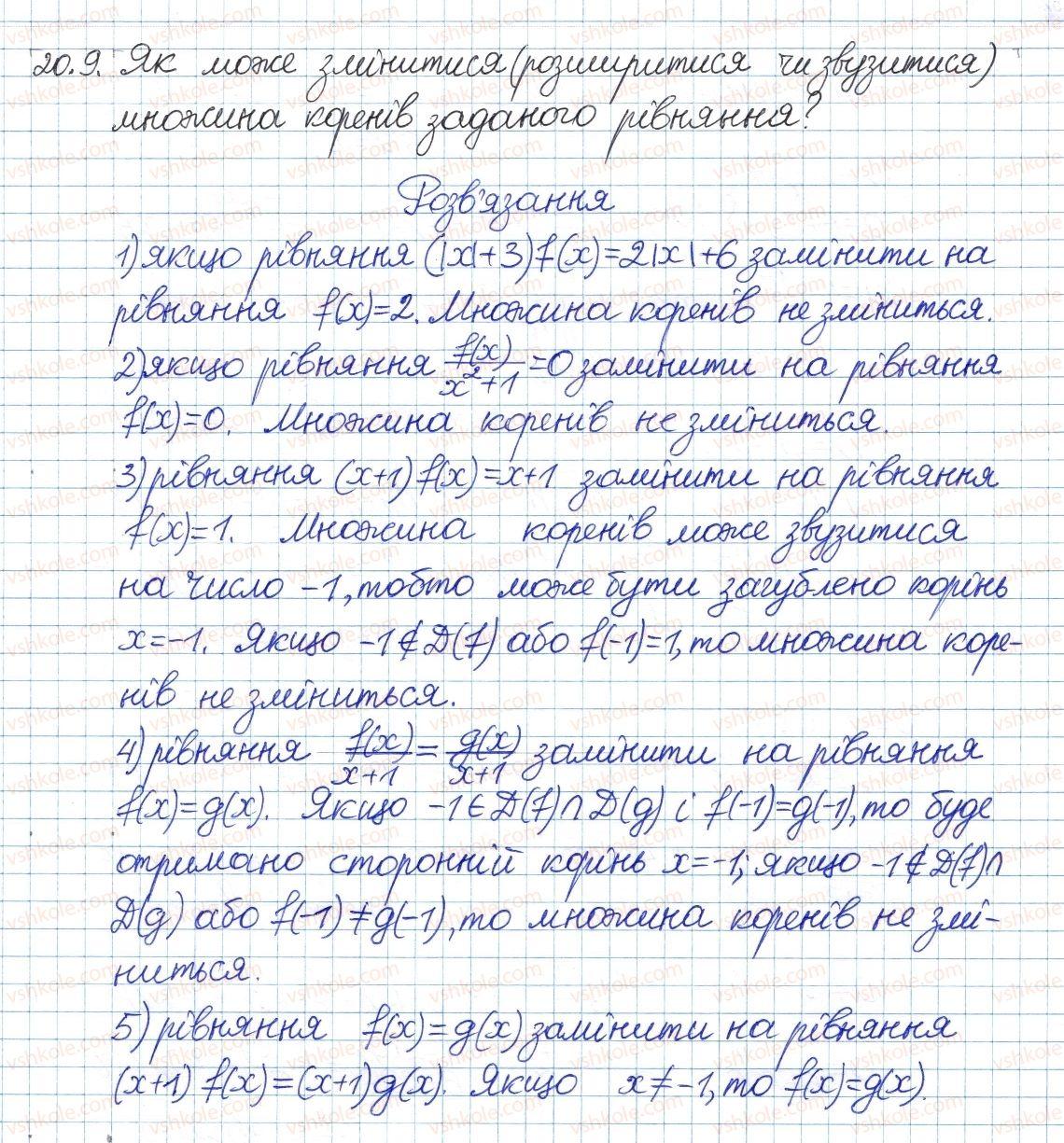 8-algebra-ag-merzlyak-vb-polonskij-ms-yakir-2016-pogliblenij-riven-vivchennya--4-ratsionalni-virazi-20-rivnosilni-rivnyannya-9.jpg