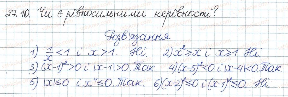 8-algebra-ag-merzlyak-vb-polonskij-ms-yakir-2016-pogliblenij-riven-vivchennya--5-nerivnosti-27-nerivnosti-z-odniyeyu-zminnoyu-10.jpg