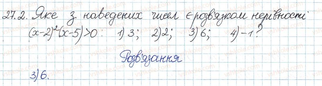 8-algebra-ag-merzlyak-vb-polonskij-ms-yakir-2016-pogliblenij-riven-vivchennya--5-nerivnosti-27-nerivnosti-z-odniyeyu-zminnoyu-2.jpg