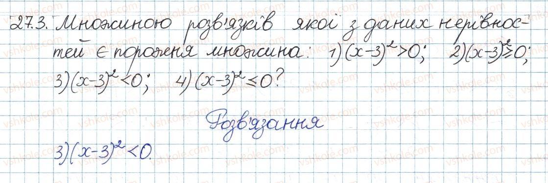 8-algebra-ag-merzlyak-vb-polonskij-ms-yakir-2016-pogliblenij-riven-vivchennya--5-nerivnosti-27-nerivnosti-z-odniyeyu-zminnoyu-3.jpg