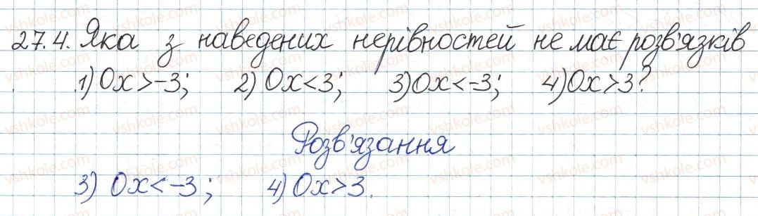 8-algebra-ag-merzlyak-vb-polonskij-ms-yakir-2016-pogliblenij-riven-vivchennya--5-nerivnosti-27-nerivnosti-z-odniyeyu-zminnoyu-4.jpg