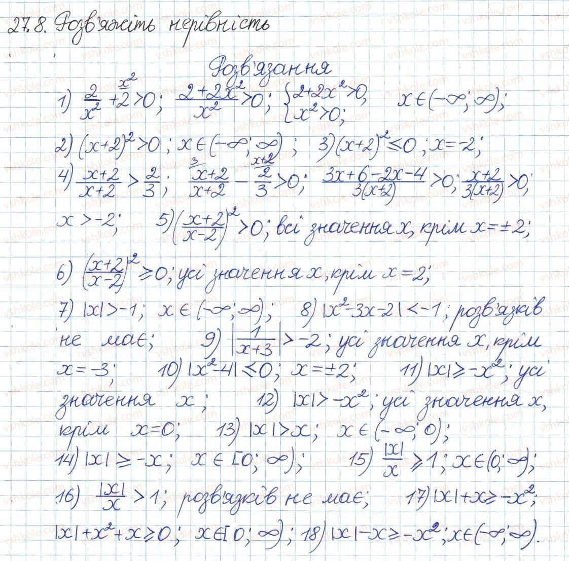 8-algebra-ag-merzlyak-vb-polonskij-ms-yakir-2016-pogliblenij-riven-vivchennya--5-nerivnosti-27-nerivnosti-z-odniyeyu-zminnoyu-8.jpg