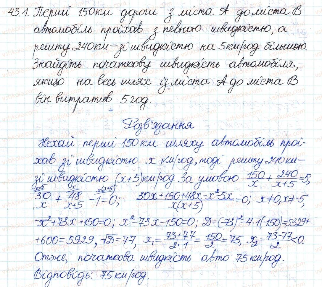 8-algebra-ag-merzlyak-vb-polonskij-ms-yakir-2016-pogliblenij-riven-vivchennya--7-kvadratni-rivnyannya-43-ratsionalni-rivnyannya-yak-matematichni-modeli-realnih-situatsij-1.jpg