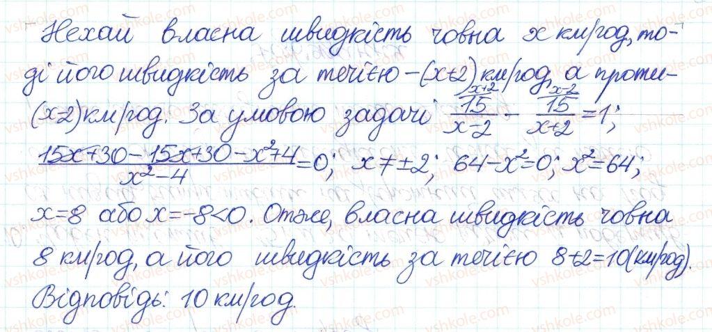8-algebra-ag-merzlyak-vb-polonskij-ms-yakir-2016-pogliblenij-riven-vivchennya--7-kvadratni-rivnyannya-43-ratsionalni-rivnyannya-yak-matematichni-modeli-realnih-situatsij-10-rnd1655.jpg