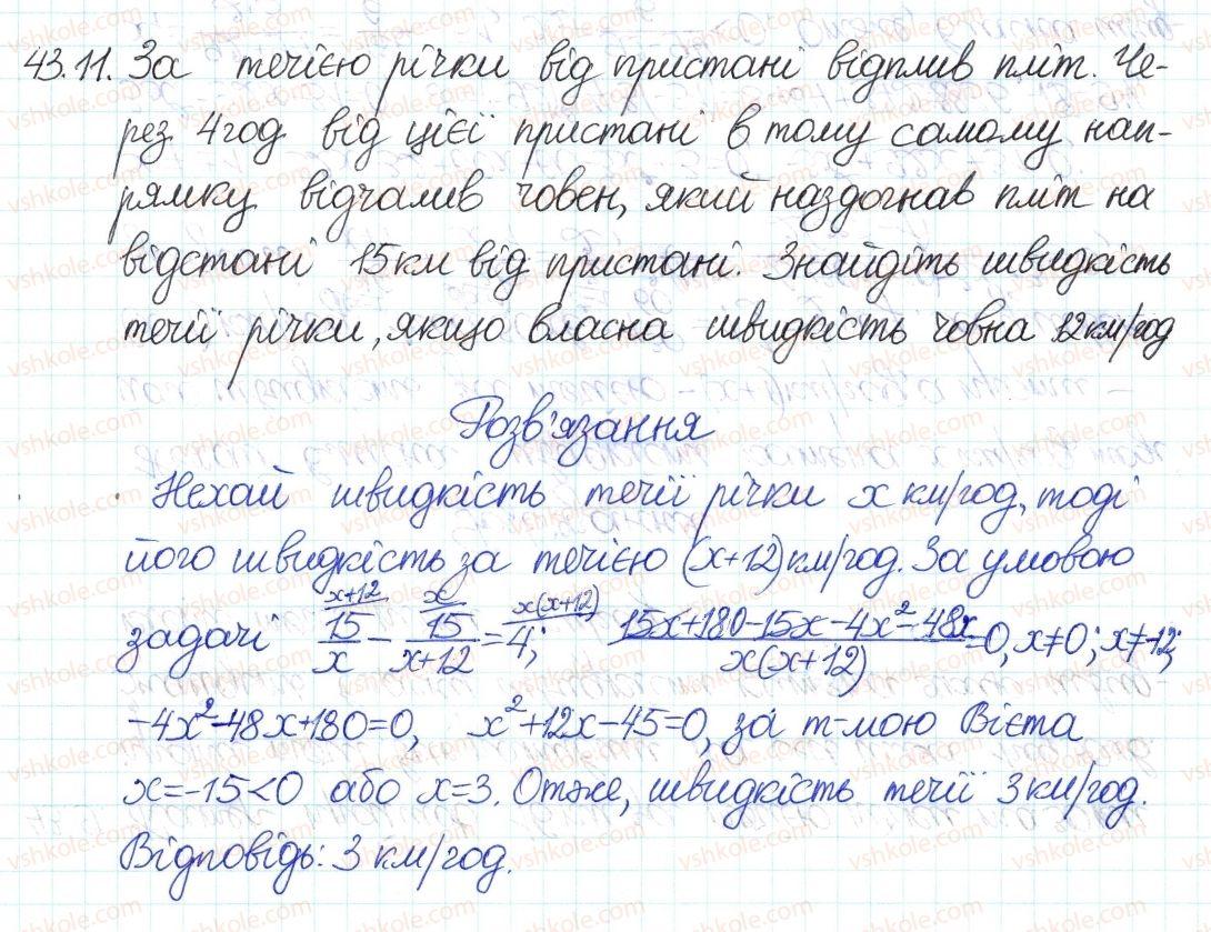 8-algebra-ag-merzlyak-vb-polonskij-ms-yakir-2016-pogliblenij-riven-vivchennya--7-kvadratni-rivnyannya-43-ratsionalni-rivnyannya-yak-matematichni-modeli-realnih-situatsij-11.jpg