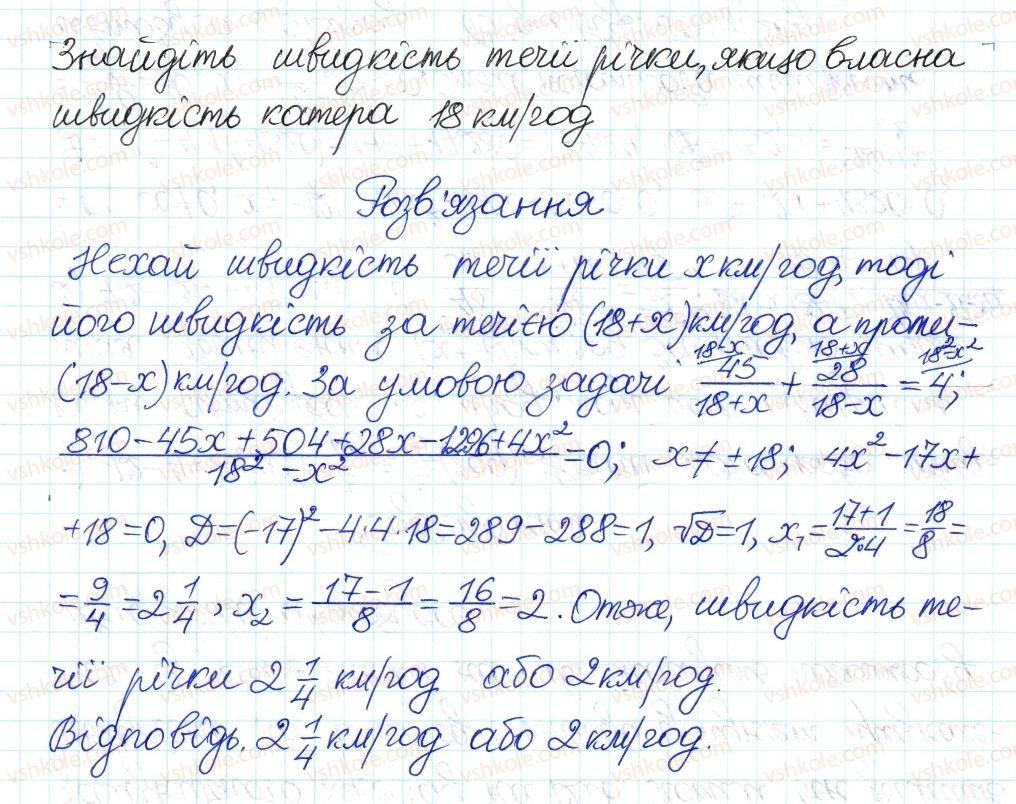 8-algebra-ag-merzlyak-vb-polonskij-ms-yakir-2016-pogliblenij-riven-vivchennya--7-kvadratni-rivnyannya-43-ratsionalni-rivnyannya-yak-matematichni-modeli-realnih-situatsij-12-rnd269.jpg