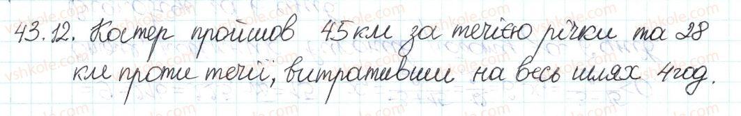 8-algebra-ag-merzlyak-vb-polonskij-ms-yakir-2016-pogliblenij-riven-vivchennya--7-kvadratni-rivnyannya-43-ratsionalni-rivnyannya-yak-matematichni-modeli-realnih-situatsij-12.jpg