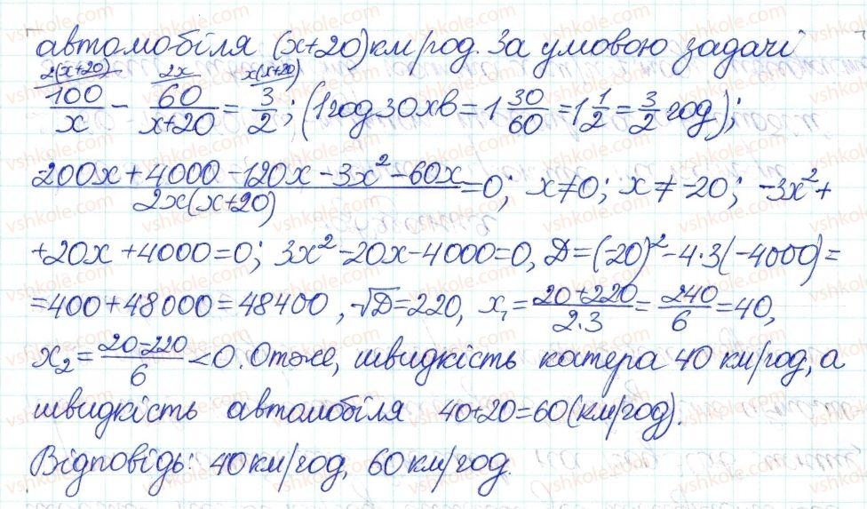 8-algebra-ag-merzlyak-vb-polonskij-ms-yakir-2016-pogliblenij-riven-vivchennya--7-kvadratni-rivnyannya-43-ratsionalni-rivnyannya-yak-matematichni-modeli-realnih-situatsij-13-rnd6807.jpg