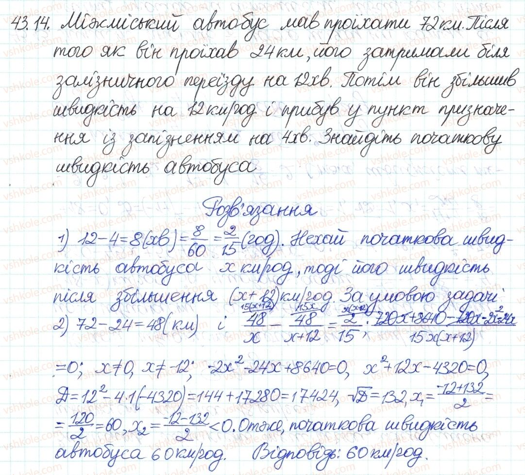 8-algebra-ag-merzlyak-vb-polonskij-ms-yakir-2016-pogliblenij-riven-vivchennya--7-kvadratni-rivnyannya-43-ratsionalni-rivnyannya-yak-matematichni-modeli-realnih-situatsij-14.jpg