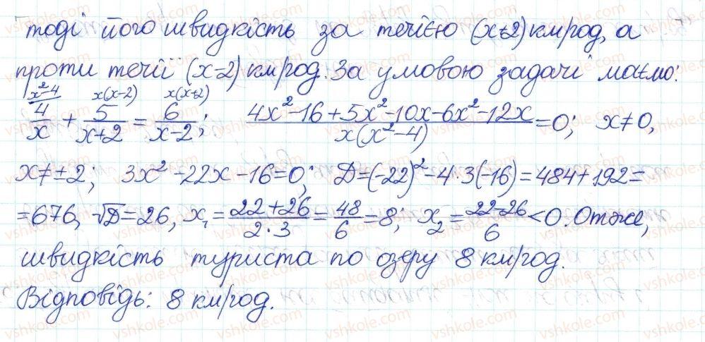 8-algebra-ag-merzlyak-vb-polonskij-ms-yakir-2016-pogliblenij-riven-vivchennya--7-kvadratni-rivnyannya-43-ratsionalni-rivnyannya-yak-matematichni-modeli-realnih-situatsij-16-rnd7040.jpg
