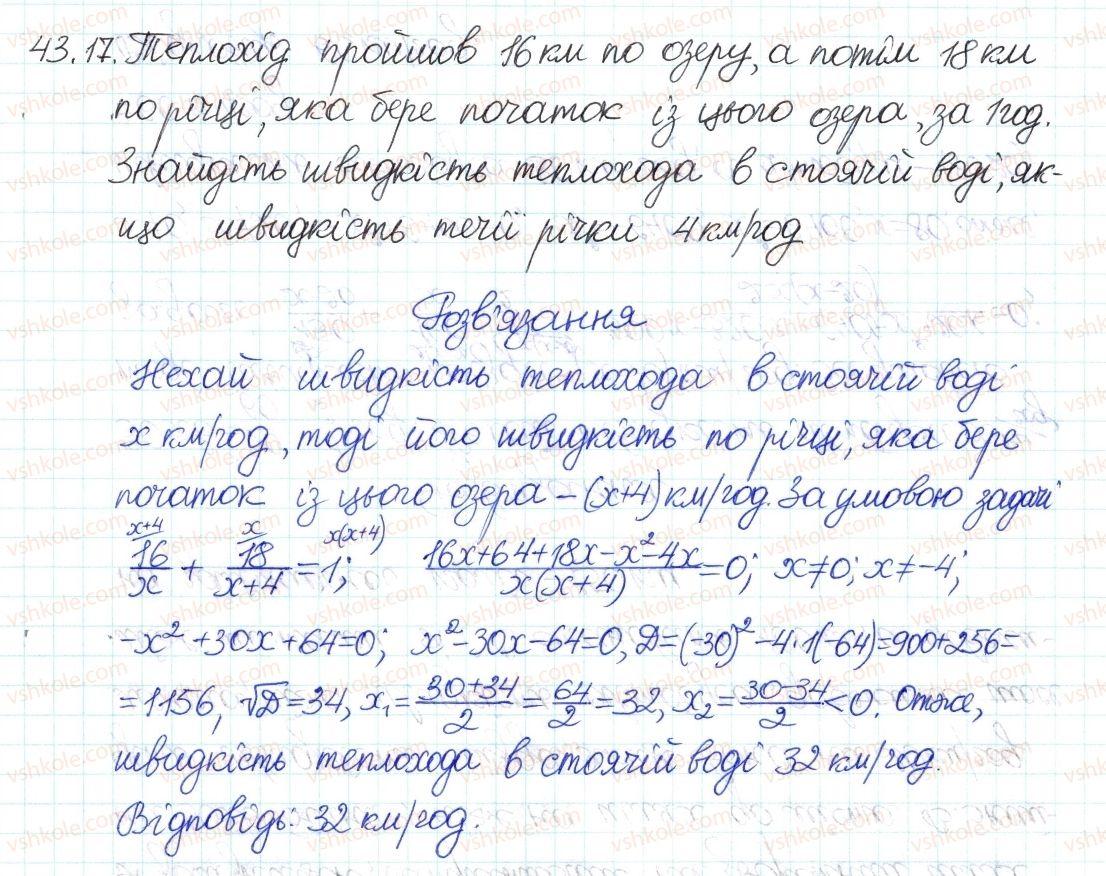 8-algebra-ag-merzlyak-vb-polonskij-ms-yakir-2016-pogliblenij-riven-vivchennya--7-kvadratni-rivnyannya-43-ratsionalni-rivnyannya-yak-matematichni-modeli-realnih-situatsij-17.jpg