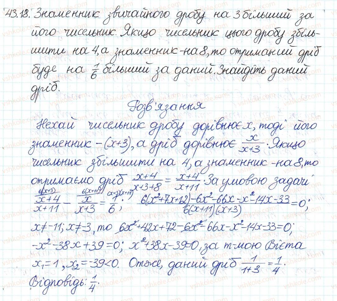 8-algebra-ag-merzlyak-vb-polonskij-ms-yakir-2016-pogliblenij-riven-vivchennya--7-kvadratni-rivnyannya-43-ratsionalni-rivnyannya-yak-matematichni-modeli-realnih-situatsij-18.jpg