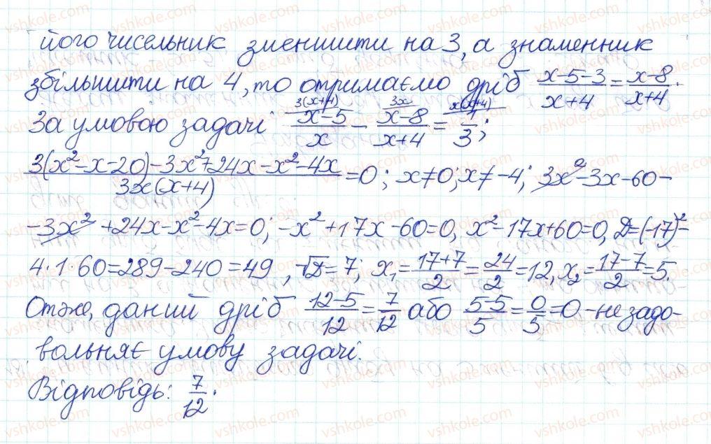 8-algebra-ag-merzlyak-vb-polonskij-ms-yakir-2016-pogliblenij-riven-vivchennya--7-kvadratni-rivnyannya-43-ratsionalni-rivnyannya-yak-matematichni-modeli-realnih-situatsij-19-rnd7736.jpg