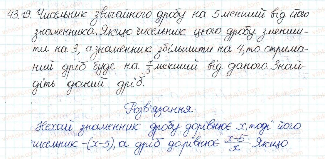 8-algebra-ag-merzlyak-vb-polonskij-ms-yakir-2016-pogliblenij-riven-vivchennya--7-kvadratni-rivnyannya-43-ratsionalni-rivnyannya-yak-matematichni-modeli-realnih-situatsij-19.jpg