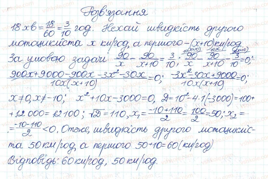 8-algebra-ag-merzlyak-vb-polonskij-ms-yakir-2016-pogliblenij-riven-vivchennya--7-kvadratni-rivnyannya-43-ratsionalni-rivnyannya-yak-matematichni-modeli-realnih-situatsij-2-rnd2586.jpg