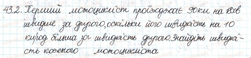 8-algebra-ag-merzlyak-vb-polonskij-ms-yakir-2016-pogliblenij-riven-vivchennya--7-kvadratni-rivnyannya-43-ratsionalni-rivnyannya-yak-matematichni-modeli-realnih-situatsij-2.jpg