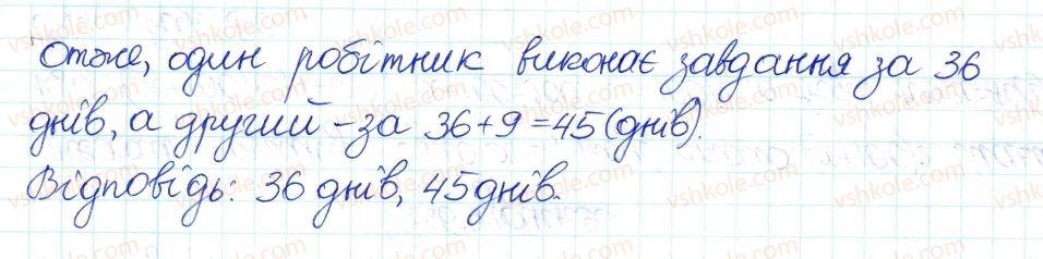 8-algebra-ag-merzlyak-vb-polonskij-ms-yakir-2016-pogliblenij-riven-vivchennya--7-kvadratni-rivnyannya-43-ratsionalni-rivnyannya-yak-matematichni-modeli-realnih-situatsij-20-rnd6482.jpg
