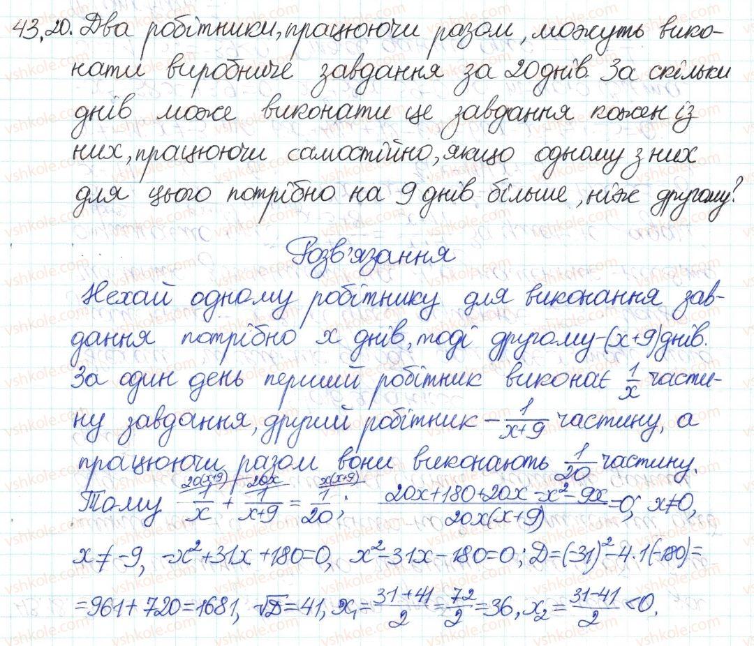 8-algebra-ag-merzlyak-vb-polonskij-ms-yakir-2016-pogliblenij-riven-vivchennya--7-kvadratni-rivnyannya-43-ratsionalni-rivnyannya-yak-matematichni-modeli-realnih-situatsij-20.jpg