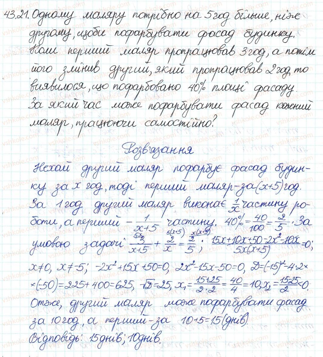 8-algebra-ag-merzlyak-vb-polonskij-ms-yakir-2016-pogliblenij-riven-vivchennya--7-kvadratni-rivnyannya-43-ratsionalni-rivnyannya-yak-matematichni-modeli-realnih-situatsij-21.jpg