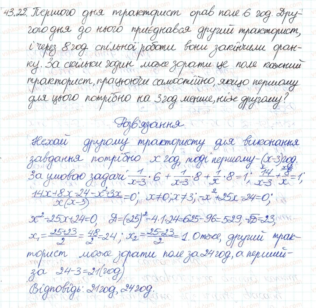 8-algebra-ag-merzlyak-vb-polonskij-ms-yakir-2016-pogliblenij-riven-vivchennya--7-kvadratni-rivnyannya-43-ratsionalni-rivnyannya-yak-matematichni-modeli-realnih-situatsij-22.jpg