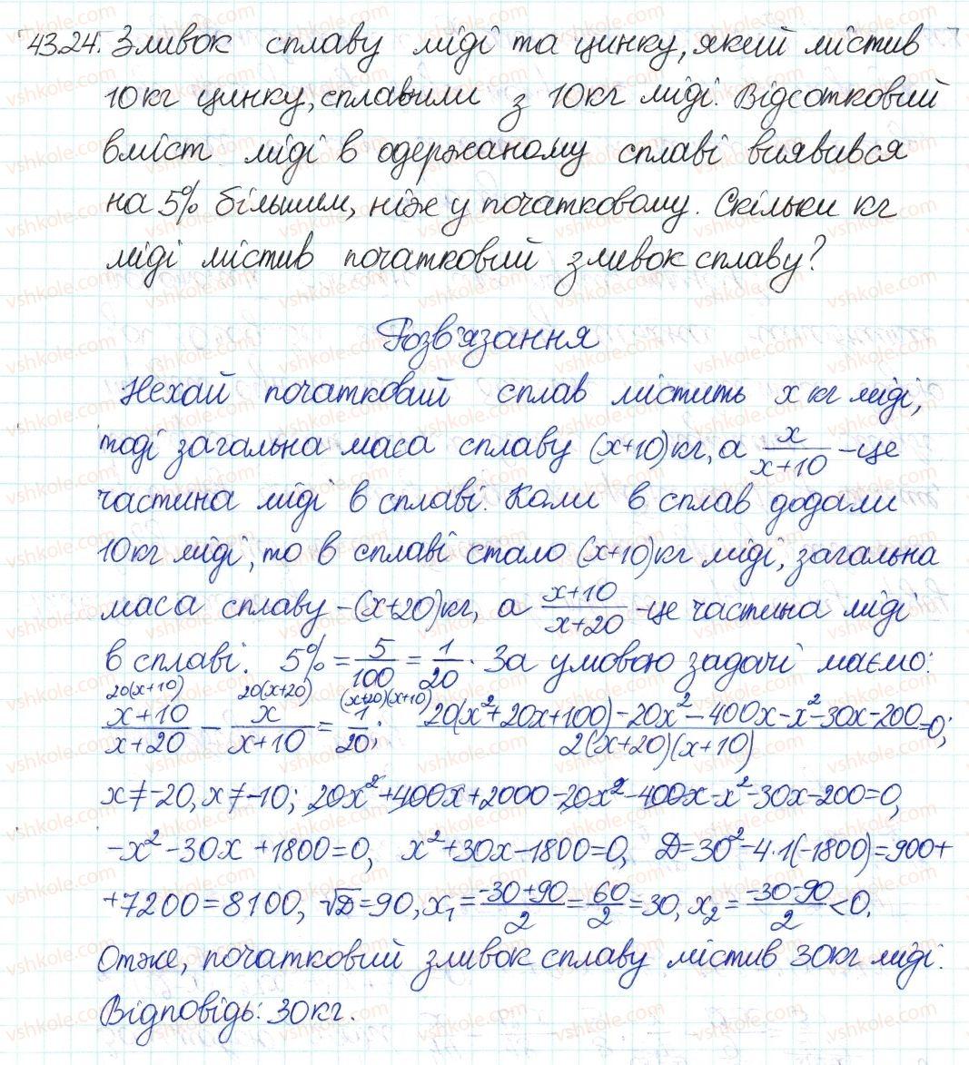 8-algebra-ag-merzlyak-vb-polonskij-ms-yakir-2016-pogliblenij-riven-vivchennya--7-kvadratni-rivnyannya-43-ratsionalni-rivnyannya-yak-matematichni-modeli-realnih-situatsij-24.jpg