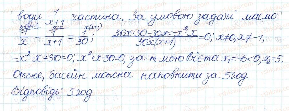 8-algebra-ag-merzlyak-vb-polonskij-ms-yakir-2016-pogliblenij-riven-vivchennya--7-kvadratni-rivnyannya-43-ratsionalni-rivnyannya-yak-matematichni-modeli-realnih-situatsij-26-rnd2108.jpg