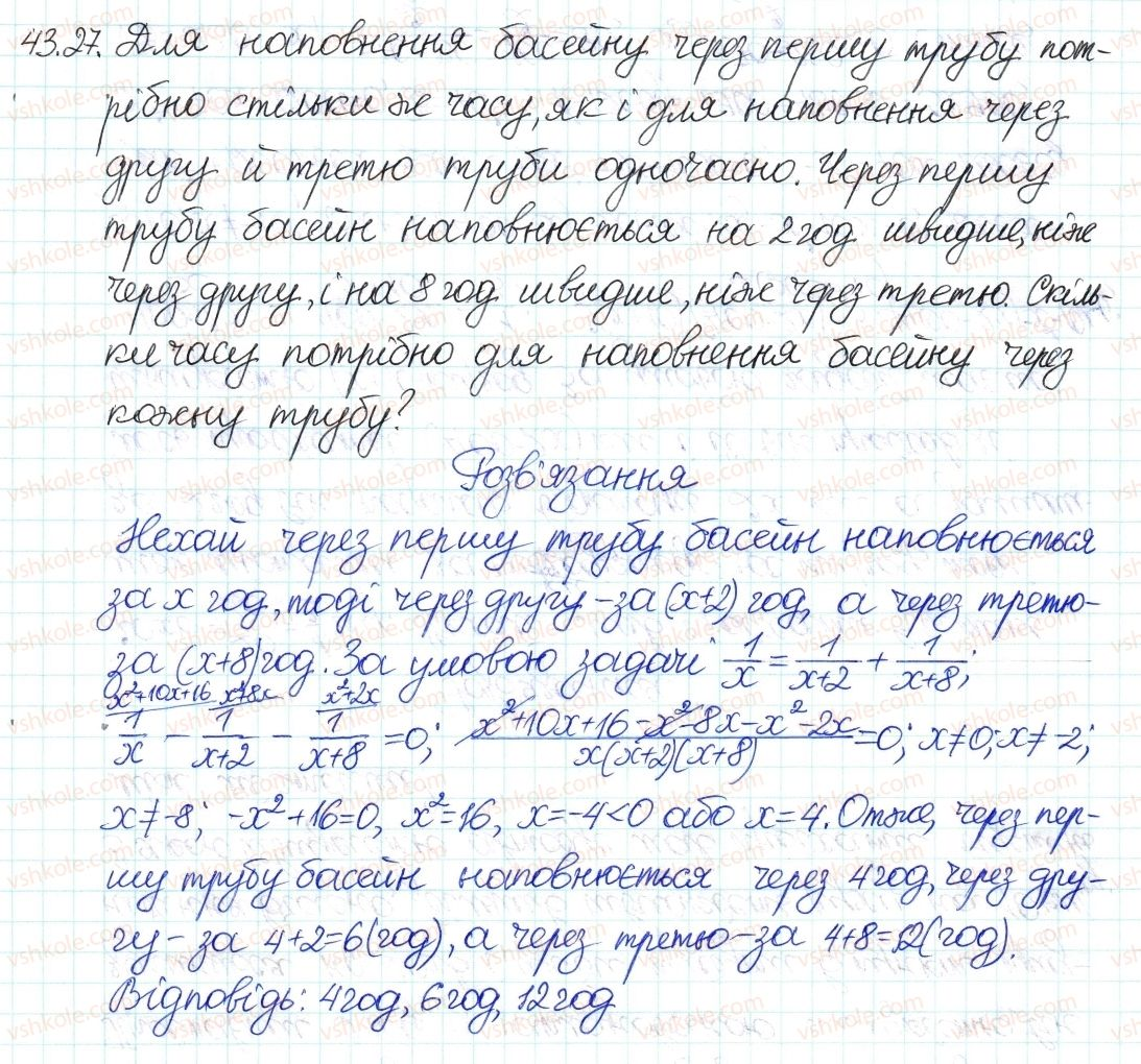 8-algebra-ag-merzlyak-vb-polonskij-ms-yakir-2016-pogliblenij-riven-vivchennya--7-kvadratni-rivnyannya-43-ratsionalni-rivnyannya-yak-matematichni-modeli-realnih-situatsij-27.jpg