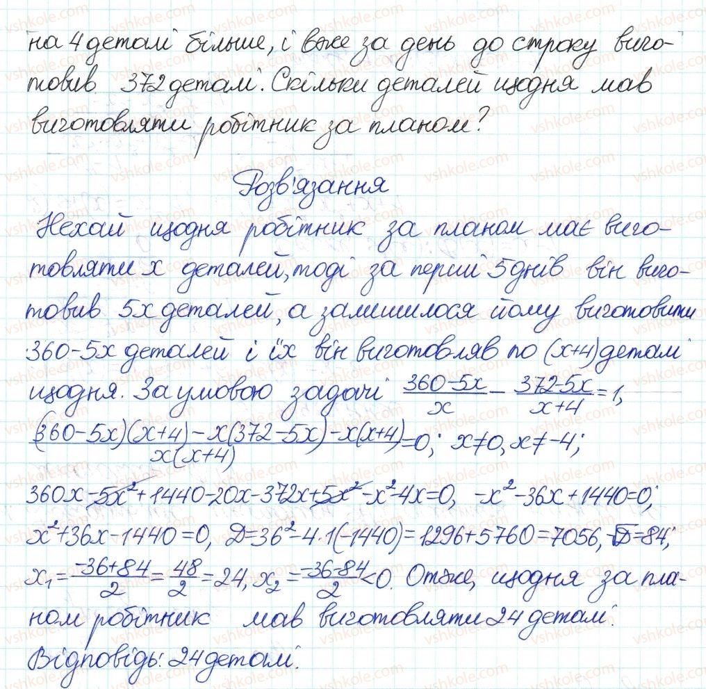 8-algebra-ag-merzlyak-vb-polonskij-ms-yakir-2016-pogliblenij-riven-vivchennya--7-kvadratni-rivnyannya-43-ratsionalni-rivnyannya-yak-matematichni-modeli-realnih-situatsij-29-rnd8141.jpg