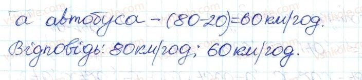 8-algebra-ag-merzlyak-vb-polonskij-ms-yakir-2016-pogliblenij-riven-vivchennya--7-kvadratni-rivnyannya-43-ratsionalni-rivnyannya-yak-matematichni-modeli-realnih-situatsij-3-rnd5439.jpg