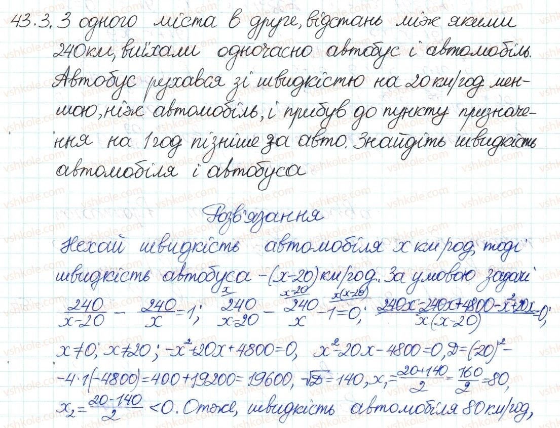 8-algebra-ag-merzlyak-vb-polonskij-ms-yakir-2016-pogliblenij-riven-vivchennya--7-kvadratni-rivnyannya-43-ratsionalni-rivnyannya-yak-matematichni-modeli-realnih-situatsij-3.jpg