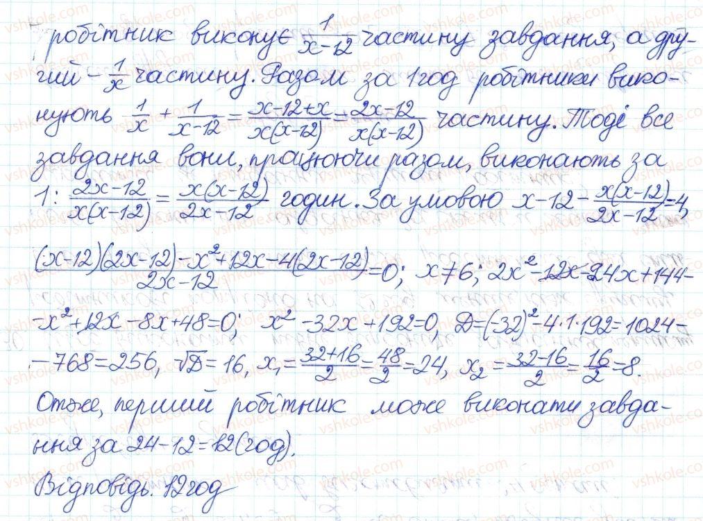 8-algebra-ag-merzlyak-vb-polonskij-ms-yakir-2016-pogliblenij-riven-vivchennya--7-kvadratni-rivnyannya-43-ratsionalni-rivnyannya-yak-matematichni-modeli-realnih-situatsij-30-rnd1150.jpg