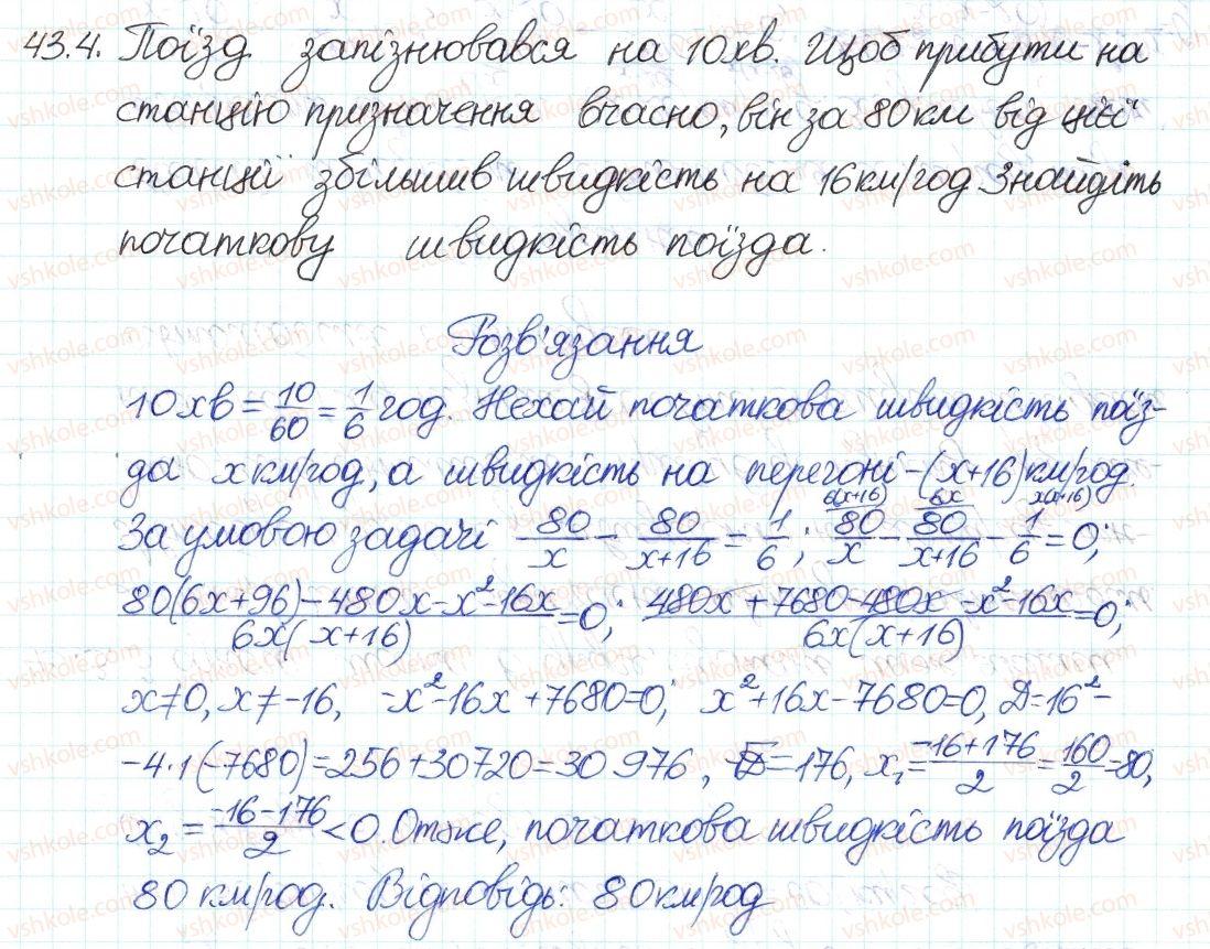 8-algebra-ag-merzlyak-vb-polonskij-ms-yakir-2016-pogliblenij-riven-vivchennya--7-kvadratni-rivnyannya-43-ratsionalni-rivnyannya-yak-matematichni-modeli-realnih-situatsij-4.jpg