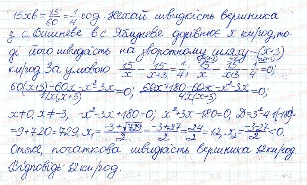 8-algebra-ag-merzlyak-vb-polonskij-ms-yakir-2016-pogliblenij-riven-vivchennya--7-kvadratni-rivnyannya-43-ratsionalni-rivnyannya-yak-matematichni-modeli-realnih-situatsij-5-rnd289.jpg
