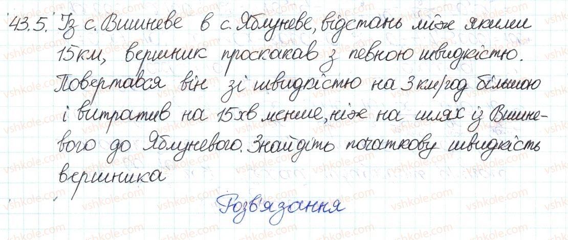 8-algebra-ag-merzlyak-vb-polonskij-ms-yakir-2016-pogliblenij-riven-vivchennya--7-kvadratni-rivnyannya-43-ratsionalni-rivnyannya-yak-matematichni-modeli-realnih-situatsij-5.jpg