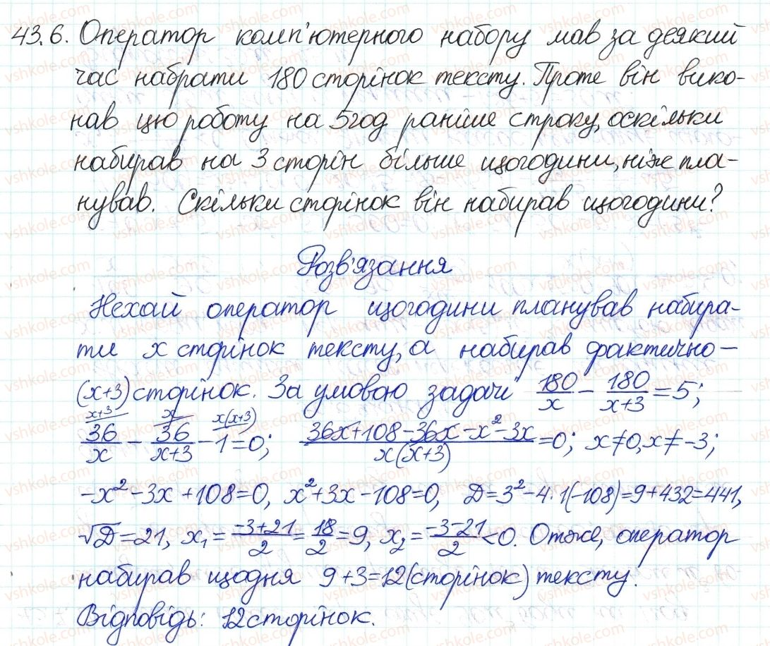 8-algebra-ag-merzlyak-vb-polonskij-ms-yakir-2016-pogliblenij-riven-vivchennya--7-kvadratni-rivnyannya-43-ratsionalni-rivnyannya-yak-matematichni-modeli-realnih-situatsij-6.jpg