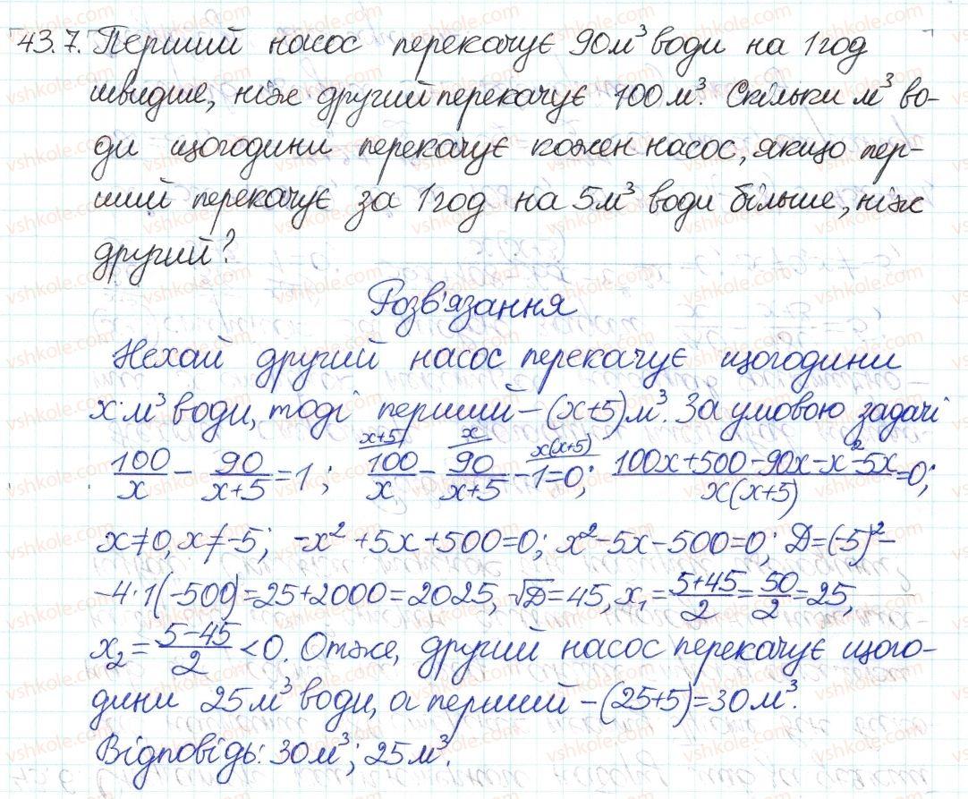 8-algebra-ag-merzlyak-vb-polonskij-ms-yakir-2016-pogliblenij-riven-vivchennya--7-kvadratni-rivnyannya-43-ratsionalni-rivnyannya-yak-matematichni-modeli-realnih-situatsij-7.jpg