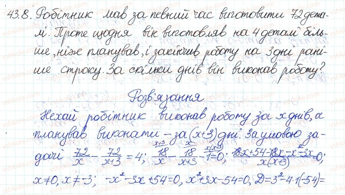 8-algebra-ag-merzlyak-vb-polonskij-ms-yakir-2016-pogliblenij-riven-vivchennya--7-kvadratni-rivnyannya-43-ratsionalni-rivnyannya-yak-matematichni-modeli-realnih-situatsij-8.jpg