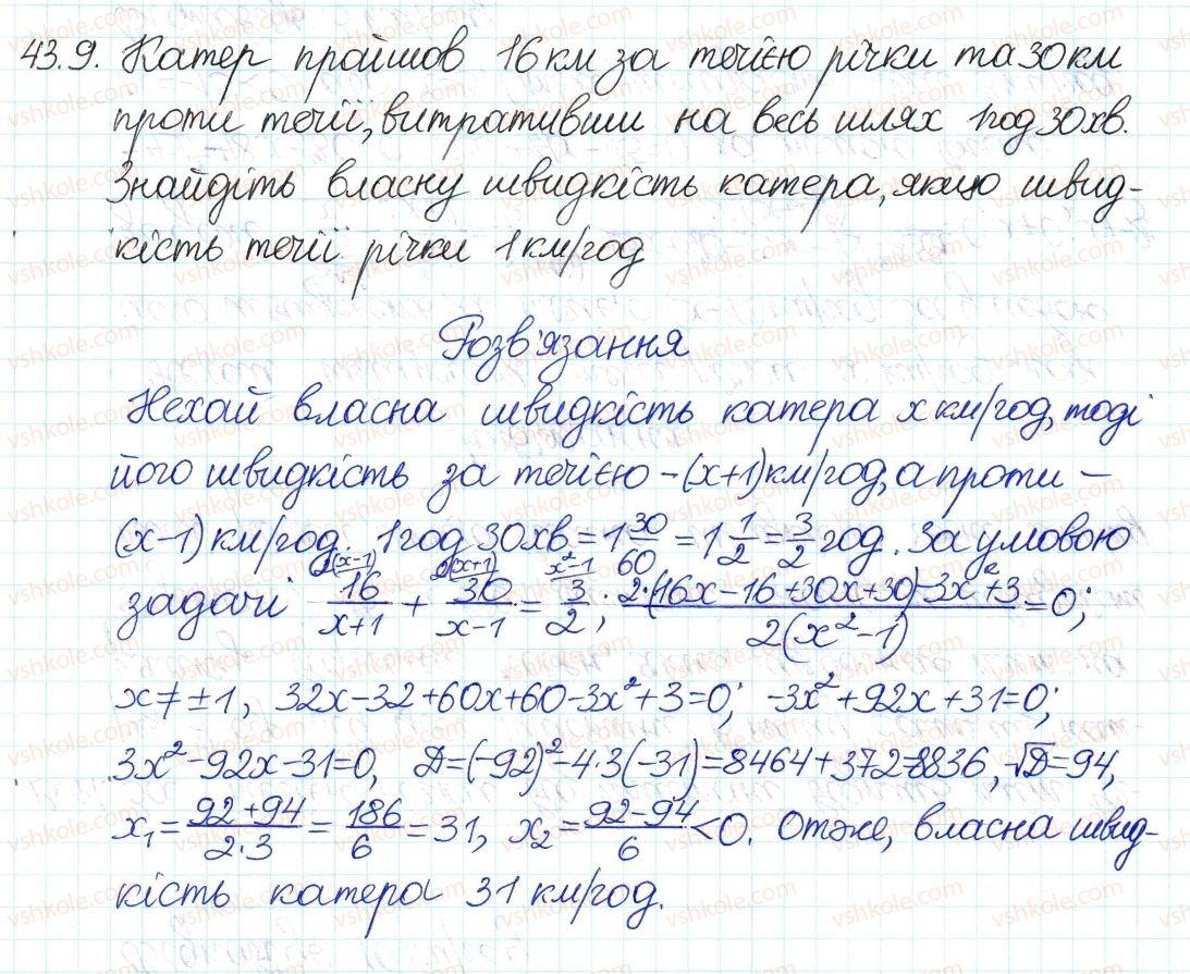 8-algebra-ag-merzlyak-vb-polonskij-ms-yakir-2016-pogliblenij-riven-vivchennya--7-kvadratni-rivnyannya-43-ratsionalni-rivnyannya-yak-matematichni-modeli-realnih-situatsij-9.jpg