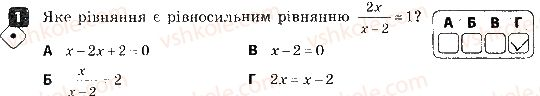 8-algebra-tl-korniyenko-vi-figotina-2016-zoshit-dlya-kontrolyu-znan--samostijni-roboti-samostijna-robota-3-ratsionalni-rivnyannya-variant-1-1.jpg