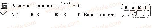 8-algebra-tl-korniyenko-vi-figotina-2016-zoshit-dlya-kontrolyu-znan--samostijni-roboti-samostijna-robota-3-ratsionalni-rivnyannya-variant-1-2.jpg