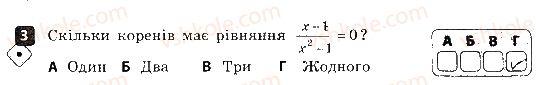 8-algebra-tl-korniyenko-vi-figotina-2016-zoshit-dlya-kontrolyu-znan--samostijni-roboti-samostijna-robota-3-ratsionalni-rivnyannya-variant-1-3.jpg