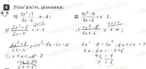 8-algebra-tl-korniyenko-vi-figotina-2016-zoshit-dlya-kontrolyu-znan--samostijni-roboti-samostijna-robota-3-ratsionalni-rivnyannya-variant-1-4.jpg