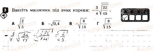 8-algebra-tl-korniyenko-vi-figotina-2016-zoshit-dlya-kontrolyu-znan--samostijni-roboti-samostijna-robota-6-kvadratnij-korin-ta-jogo-vlastivosti-variant-1-3.jpg