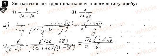 8-algebra-tl-korniyenko-vi-figotina-2016-zoshit-dlya-kontrolyu-znan--samostijni-roboti-samostijna-robota-6-kvadratnij-korin-ta-jogo-vlastivosti-variant-1-4.jpg