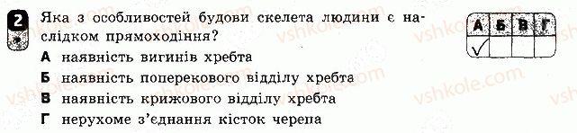 8-biologiya-kv-kot-2016-zoshit-dlya-kontrolyu-znan--samostijni-roboti-samostijna-robota-8-variant-1-2.jpg